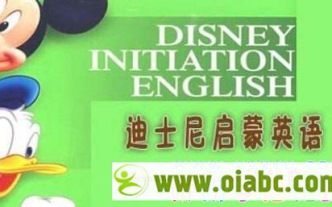迪斯尼启蒙英语 (全48集) 中英双字幕 Disney Initiation English 儿童英文动画片下载