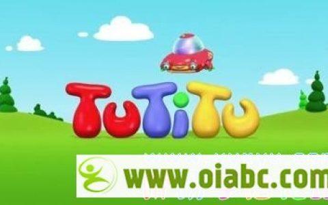 宝爱玩具TuTiTu 无对白益智动画片全63集下载 高清mp4 适合1-3岁宝宝