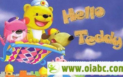 Hello Teddy 洪恩幼儿英语升级版 (FLV格式,48集) 高清 / 百度网盘下载