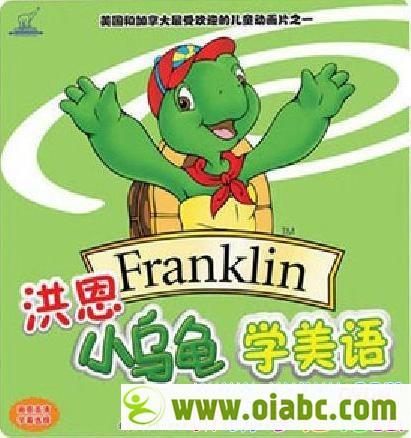 洪恩小乌龟学美语 Franklin 全65集+国内未引进7集+文本+MP3,多数有英文字幕