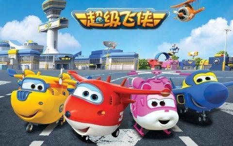 超级飞侠《super wings》国语动画片第二季下载 超清1080P 中文字幕