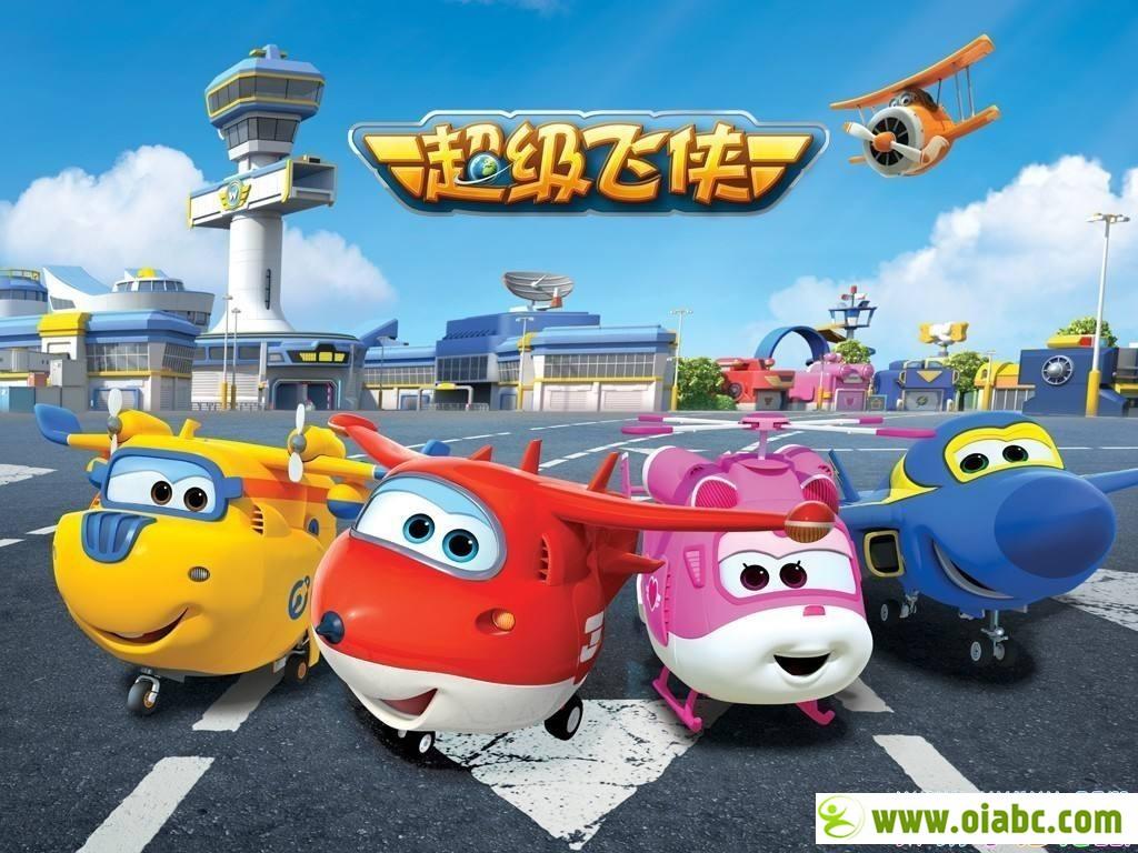 超级飞侠《super wings》国语动画片第三季下载 超清1080P 中文字幕