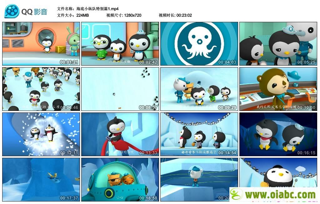 BBC海洋动画片 海底小纵队 Octonauts 中文版特别篇7集全 高清720P