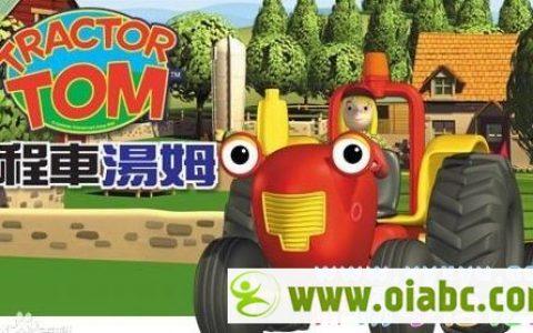 工程车汤姆 Tractor Tom 英文版英语字幕 全2季52集 MP4格式 百度云盘下载