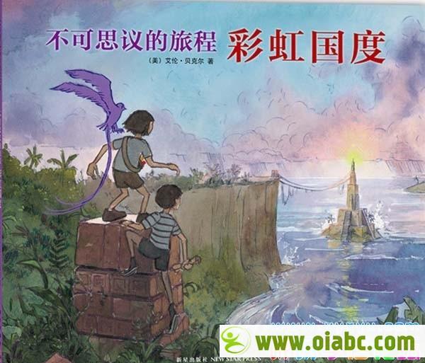 不可思议的旅程 Journey 及续作彩虹国度 Quest (附视频下载) 2014年凯迪克银奖作品