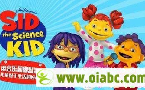 科学探索动画片:科学小子席德 Sid the Science Kid 40集全 英文版 无字幕 百度网盘