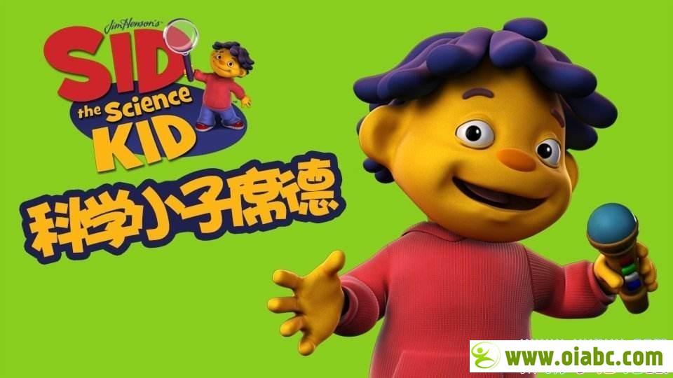 科学探索动画片:科学小子席德 Sid the Science Kid 40集全 央视版 国语 百度网盘下载