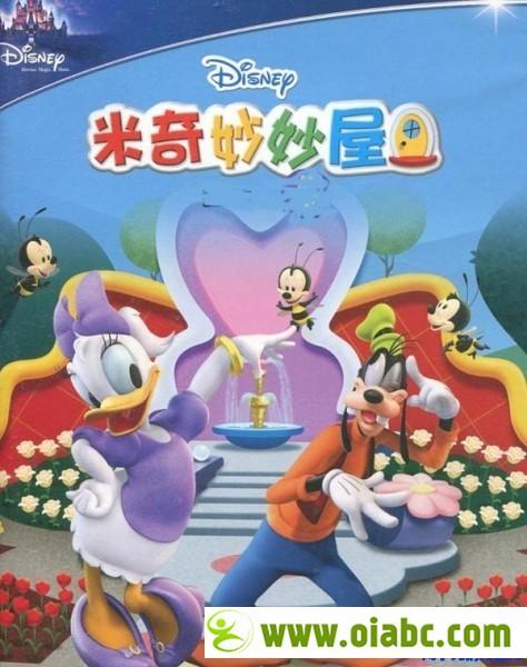 米奇妙妙屋中文版 (第一季+第二季共65集)