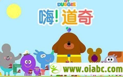 BBC益智动画:嗨!道奇 嗨!狗狗老师 中文版第1-2季 全77集 高清 720P