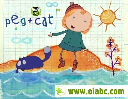 PBSKids动画: Peg+Cat 佩格和小猫 第1-4季 美音高清版含第一季音频和花絮