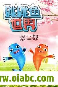 《跳跳鱼世界》国产无对白动画片第二季全22集下载 百度云网盘