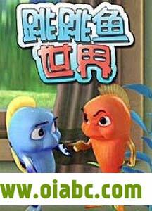 《跳跳鱼世界》国产无对白动画片第一季全30集下载 百度云网盘