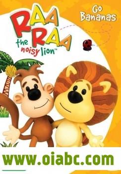 闹腾的小狮子 Raa Raa the Noisy Lion 英文版全两季52集