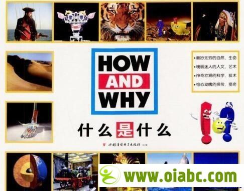 学龄前科普节目: 什么是什么 How and Why 01-26 集