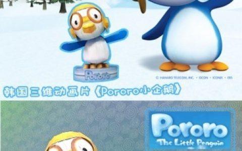 小企鹅Pororo 全三季156集 美语 启蒙英语 百度网盘