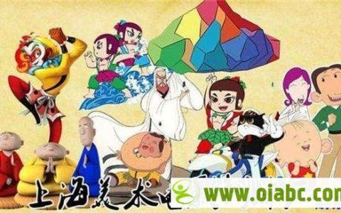 上海美术电影制片厂270部动画片下载