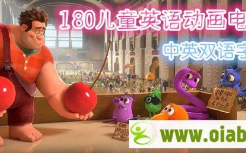 180部儿童英语高清动画 中文/英文/双语字幕/无字幕四种可切换 最齐全适合儿童观看