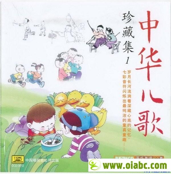 群星 -《中华儿歌珍藏集》[中唱上海 CCD-2838/2843] 6CDs