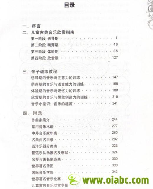 【价值399元】宝宝音乐启蒙 MP3 儿童古典音乐欣赏20CD (附儿童古典音乐欣赏导读)
