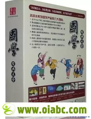 【国学经典推荐】幼儿园国学经典12DVD【ISO格式】/ 百度网盘