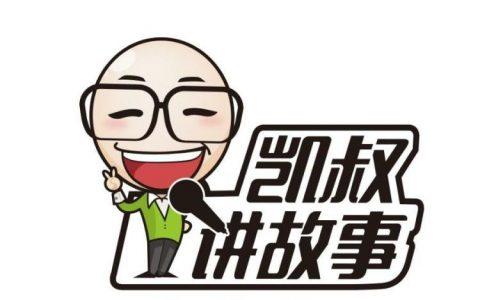 【推荐】凯叔童话故事《凯叔讲故事》打包下载,全集mp3下载,百度网盘