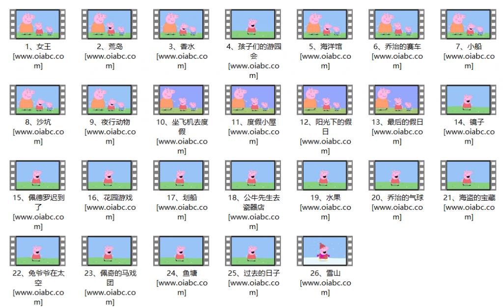 最新最全小猪佩奇/粉红猪小妹 Peppa Pig 第6季全26集百度网盘免费下载