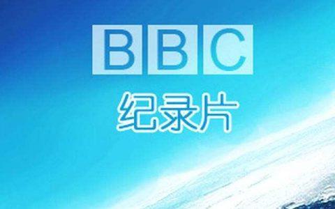 【推荐】【赞助专享】BBC纪录片史上最全全集历史人文自然高清国家地理 Discovery