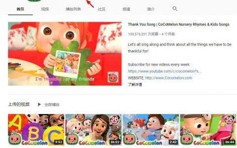 Youtube 订阅超4000万 Cocomelon (ABCKidTV)美国原声儿童英语学习歌曲视频298首!干货免费分享