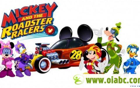 米奇与赛车手(米奇妙妙车队) Mickey and the Roadster Racers 第一季全高清26集 英语字幕