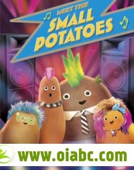 BBC英语启蒙动画 爱唱的小土豆  Small Potatoes 全集 双语字幕/33个视频