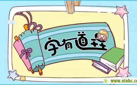 字有道理 全集 动画视频、习题及音频 九个单元(完结版本)《小学语文字词通解》