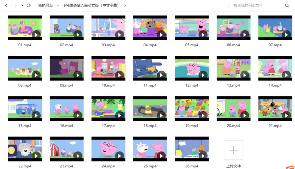 小猪佩奇第六季 Peppa Pig Season 6 英文版中文字幕 全26集百度网盘免费下载