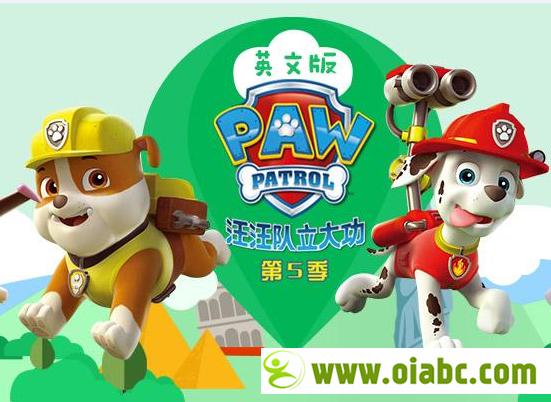PAW Patrol 汪汪队立大功第五季英文版中文字幕 season 6 百度网盘1080P下载
