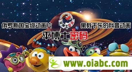 STEM科普动画瑞奇《平博士密码》中文版52集百度网盘免费下载