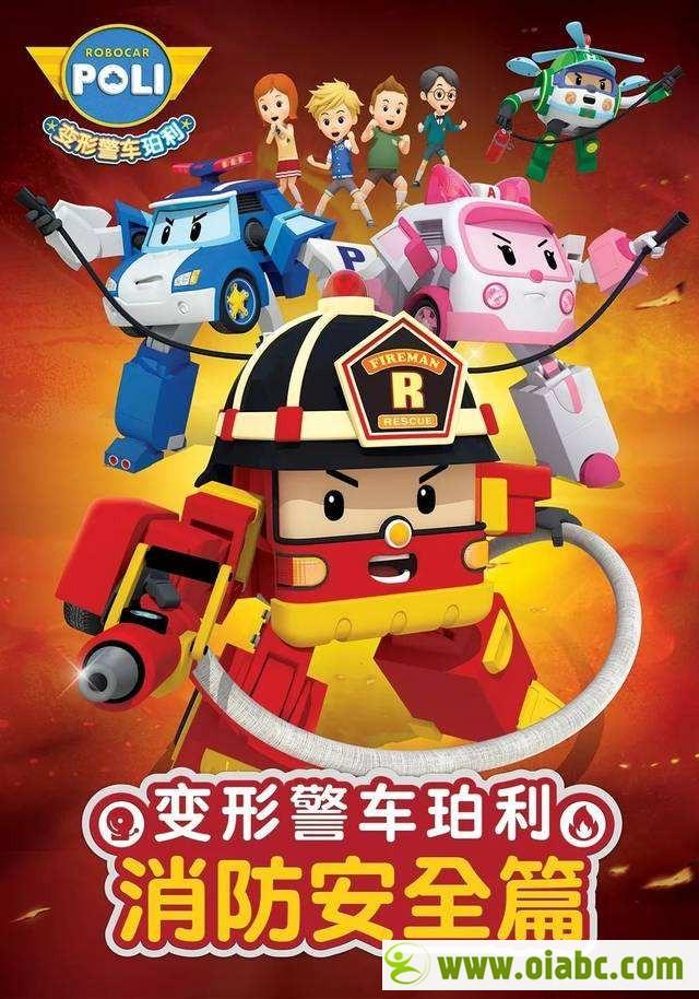 【幼儿安全教育】变形警车珀利 消防安全篇 Robocar Poli全26集 国语版 百度网盘下载