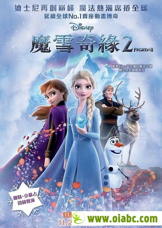 冰雪奇缘2 Frozen II 2019 1080p 百度网盘免费下载高清无水印版