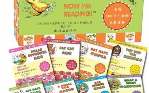 我的第一套自然拼读故事书 Now I am Reading (PDF电子版+MP3音频)80本
