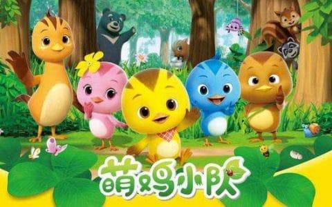萌鸡小队 第一季+第二季 总共104集 超清资源 中文版 百度网盘免费下载