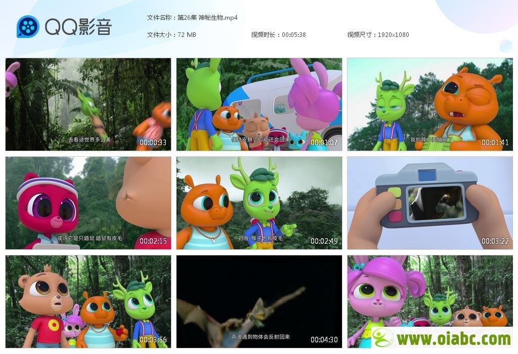 火遍全国的少儿科普类动画片《博博鲁探险队》中文版52集百度网盘免费下载
