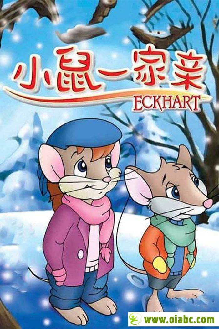 加拿大动画片《小鼠一家亲 Eckhart》全39集 国语版 高清/MP4/1.87G 百度网盘下载