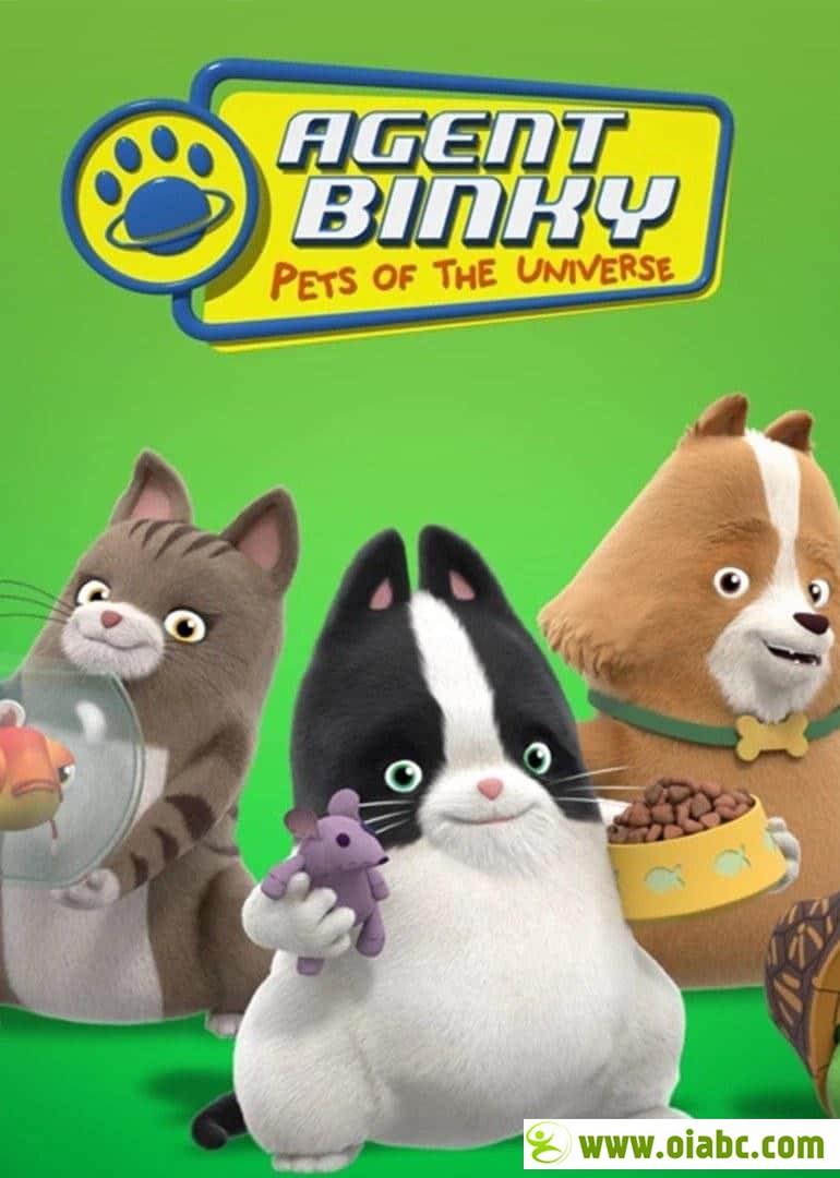 加拿大动画片《特工宾奇 Agent Binky: Pets of the Universe》全52集 国语中字 百度网盘免费下载