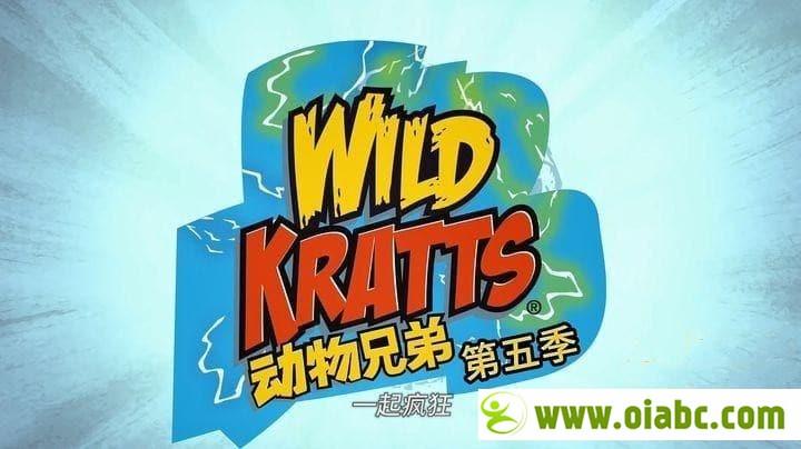 《动物兄弟 Wild Kratts》第五季全20集 国语版20集+英语版20集 高清无水印百度网盘免费下载