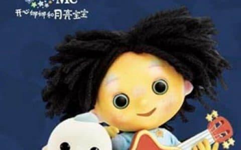 【BBC幼儿动画】【赞助专享】开心娜娜和月亮宝宝(Moon And Me)英文版25集带双语字幕 高清1080p