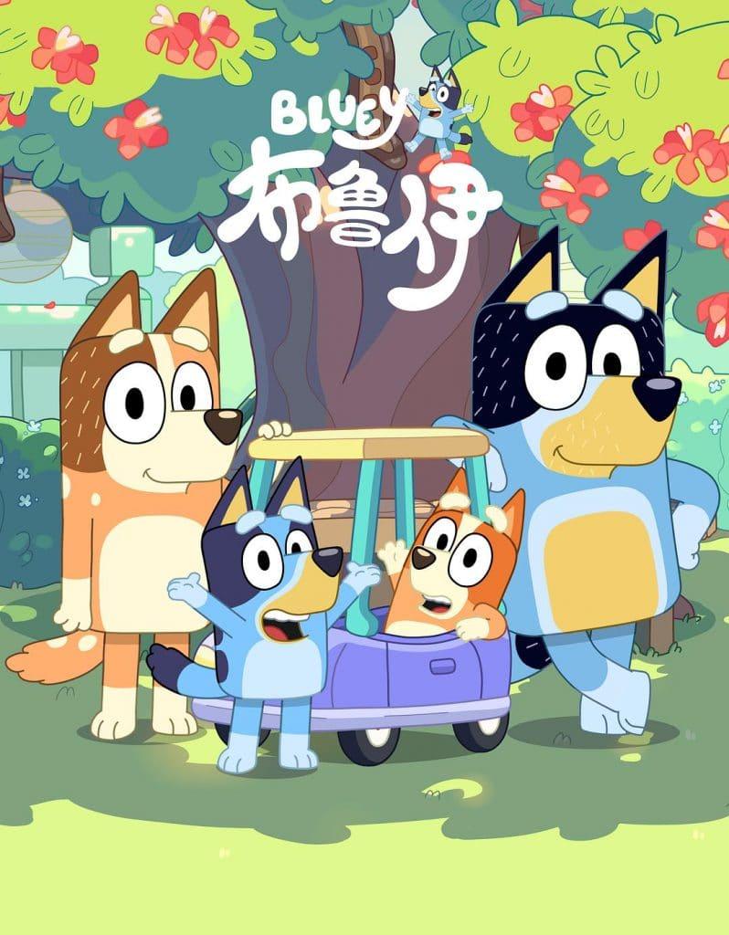 【首发 】布鲁伊第2季 Bluey Season 2中文版全26集百度网盘免费下载