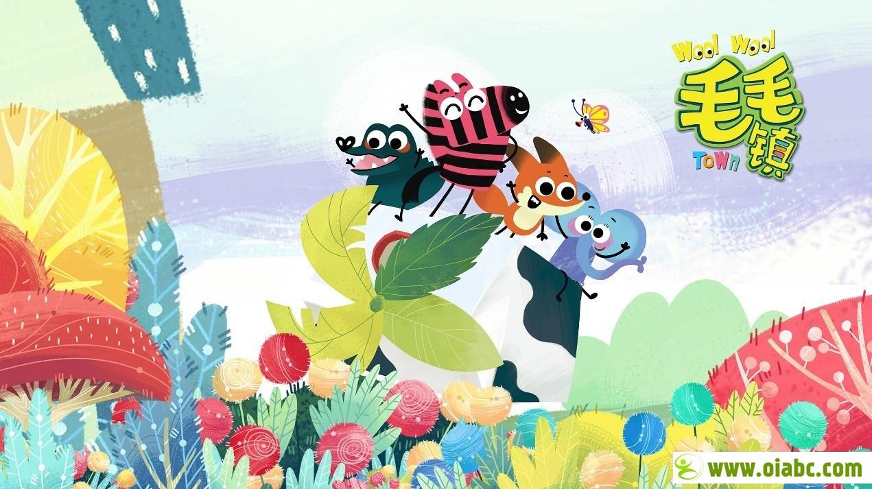 益智动画片《毛毛镇》第一季全26集国语版百度网盘免费下载