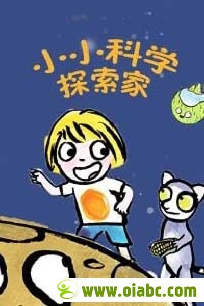 法国益智动画片《小小科学探索家 Little Malabar》全26集MP4百度网盘免费下载