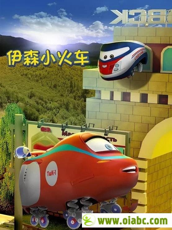《伊森小火车》全40集 中文版40集+英文版27集 百度网盘下载