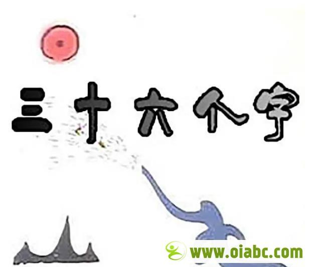 这部10分钟国产动画片,却可以让孩子爱上写字!三十六个字