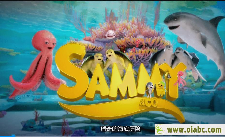《瑞奇的海底历险》Sammy And Co中文版第一季全52集国语中字百度网盘下载
