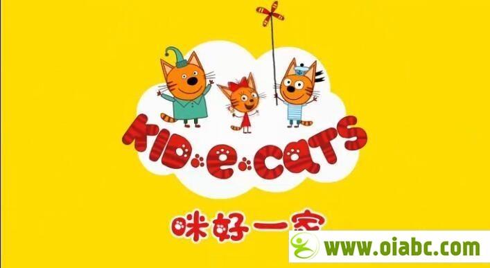 学龄前幼儿动画:咪好一家(中文版) 第一集 全52集 超清1080P下载图片 No.1